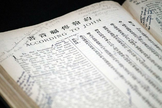 a-chinese-english-bible-was-among-the-belongings-of-educator-and-united-methodist-missionary-pearle-mccain-artifacts-from-mccains-life-are-the-focus-of-an-exhibit-opening-sunday-at-first-united-methodist-church-in-little-rock